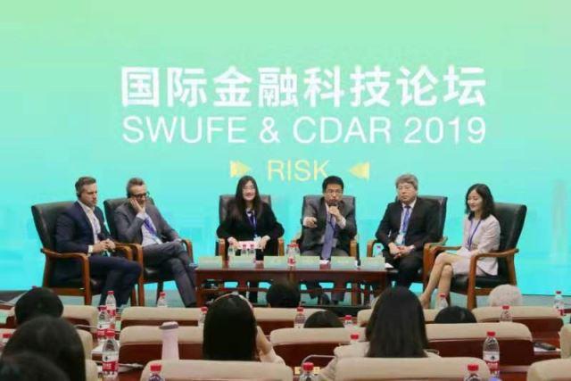国际金融科技论坛主题会议